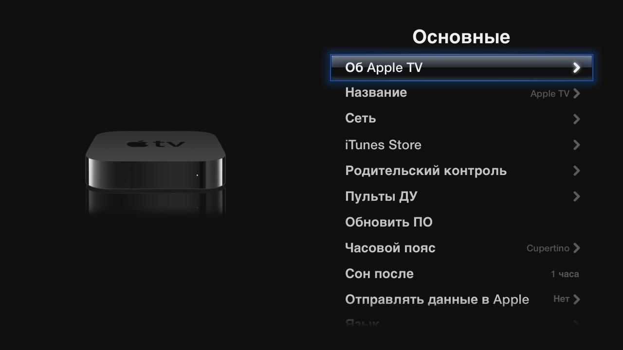 Подключение через Apple TV