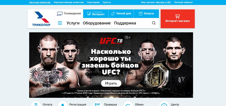Официальный сайт tricolor.tv