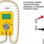 Прозвонка проводов мультиметром