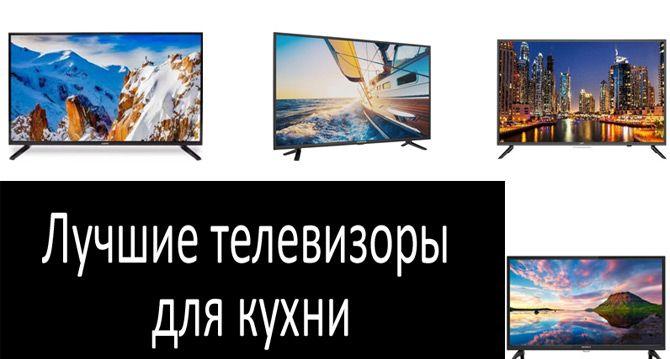 Рейтинг телевизоров для кухни